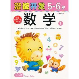小小孩潛能開發叢書—數學5-6歲(1)