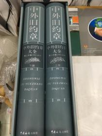 中外旧约章大全(第二分卷)(1903-1919)(上下两卷,带书盒,品好,一版一印)
