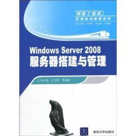 网络工程师实用培训教程系列:Windows Server 2008 服务器搭建与管理9787302224693(22-13)