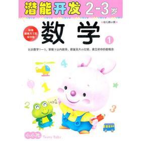 小小孩潛能開發叢書—數學2-3歲(1)