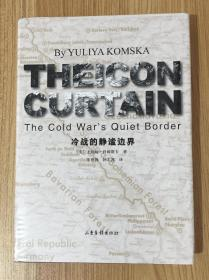 冷战的静谧边界 The Icon Curtain: The Cold War's Quiet Border 9787547418017