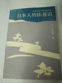 日本人的法意识