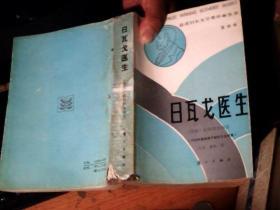 日瓦戈医生(获诺贝尔文学奖作家丛书)  差不多八五品        QQ6