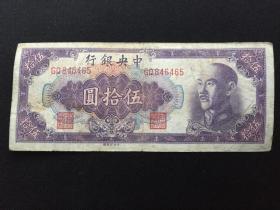 民国纸币 中央银行 伍拾圆 蒋介石像 1948年 中央印制厂 GQ846465 保老保真 五十元
