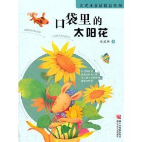 安武林童话精品系列:口袋里的太阳花