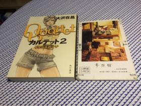 日文原版 大沢在昌 2本合售
