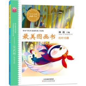 紅葉小路-中國當代名家獻給孩子們的最美圖畫書