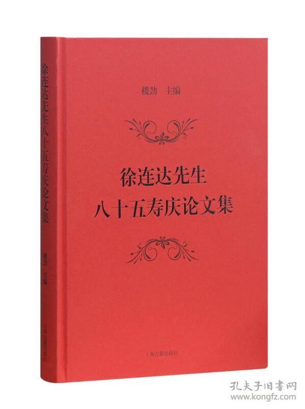 徐连达先生八十五寿庆论文集