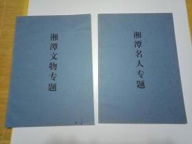 《湘潭名人专题》+《湘潭文物专题》2册16开绝版好资料书