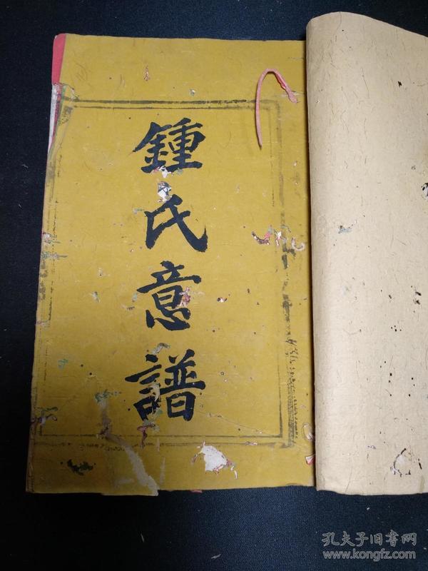 钟氏意谱,少见多色彩纸古本手抄,从清朝记录到民国时期钟姓族人的谱牒,十六开本。三十筒子页,六十面厚。