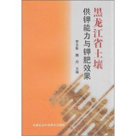 黑龙江省土壤供钾能力与钾肥效果