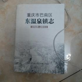 重庆市巴南区东温泉镇志 1949~2011