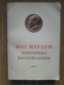 毛泽东选集 第一卷 俄文版 1967年一版一印 全新 未翻阅