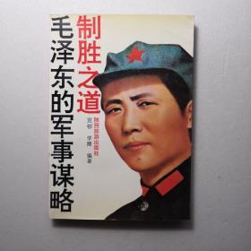 毛泽东的军事谋略~制胜之道