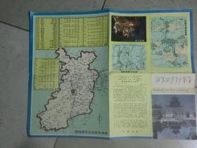 贵阳市交通游览图(1984年)