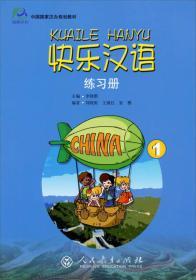 快乐汉语 练习册1