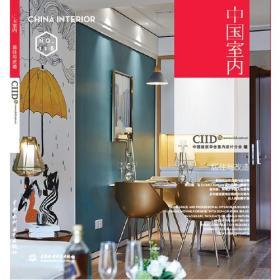 居住与改造:中国室内