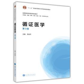 """循证医学(第3版)/""""十二五""""普通高等教育本科国家级规划教材"""