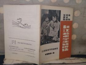 华罗庚、吴运铎、韦钰和江苏中学生的谈话