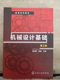 机械设计基础(第2版)2018.9重印