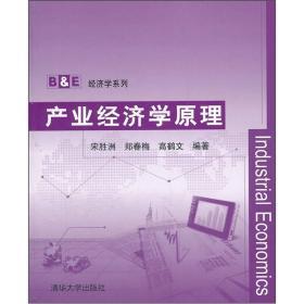 B&E经济学系列:产业经济学原理