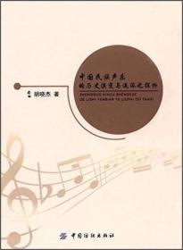 中国民族声乐的历史演变与流派之探析