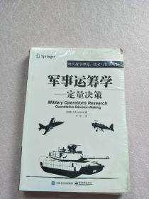 军事运筹学:定量决策【有水渍】
