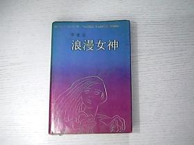浪漫女神 作者李宽定签名