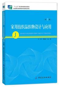 家用纺织品织物设计与应用(第2版)