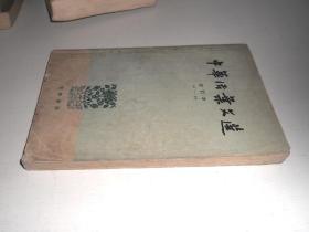 中国活页文选 合订本 (41--60)