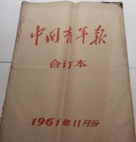 中国青年报 1961年(11月1--30日) 合订本 馆藏   见描述