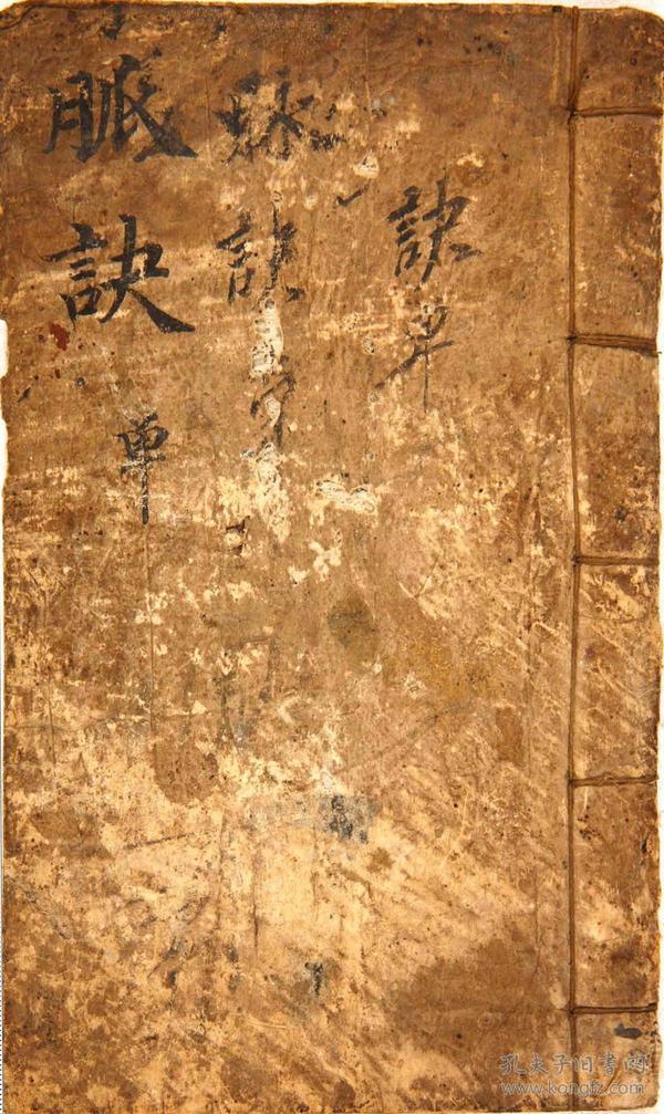 古抄本《脉诀》经验之作,只售彩色影印本。