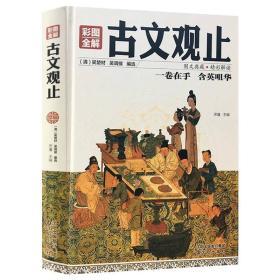 图文典藏·精彩解读:古文观止