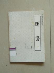 粥谱 (二种) 中国烹饪古籍丛刊