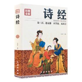 精编精译·精彩解读:诗经