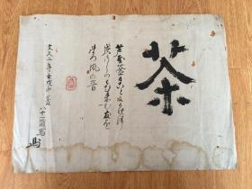 文久二年(1862年)日本书法一幅,见图