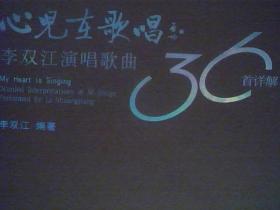 心儿在歌唱一李双江演唱歌曲36首详解(李双江签名本)