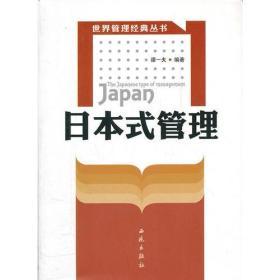 日本式管理