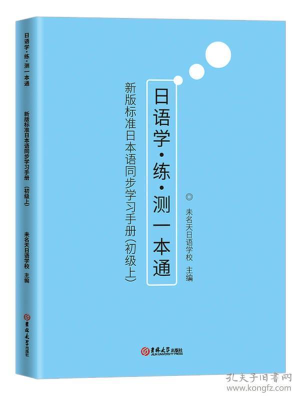 9787569200676新版标准日本语同步学习手册:初级上