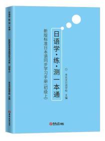 新版标准日本语同步学习手册初级上   日语学·练·测一本通