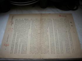 1950年中央人民政府内务部【通报】兹将各地传达全国民政会议的情况!8开