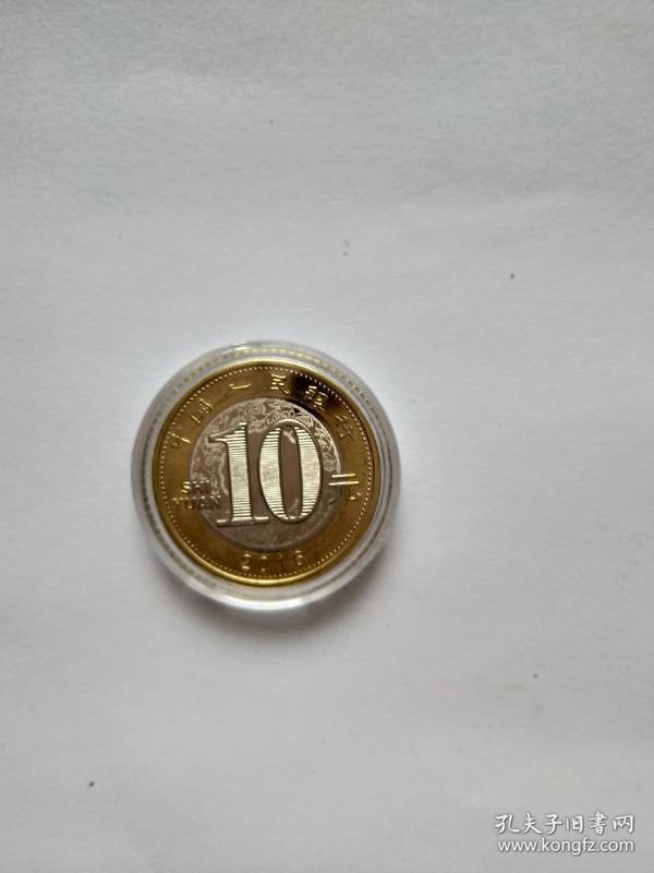 2016猴币 二猴币 10元面值 带盒 保真