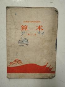 江西省小学试用课本算术第三册(有毛主席彩像)