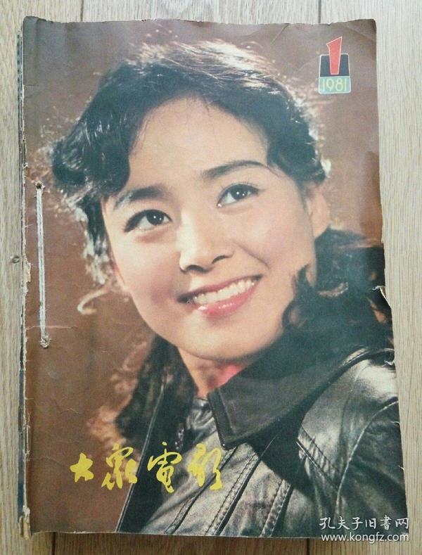 大众电影1981年(1-12期)