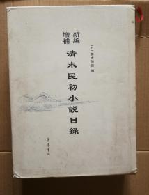 新编增补清末民初小说目录