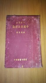 大学丛书:中国民法总论