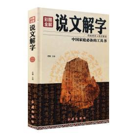 精编精译·精彩解读:说文解字