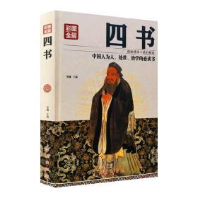 精编精译·精彩解读:四书