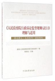 人民检察院行政诉讼监督规则(试行)理解与适用
