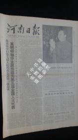 【报纸】河南日报 1977年12月15日【英明领袖华主席当选为第五届全国人大代表】【济源县积极发展小水电】